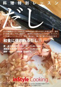 料理特別レッスン『だし』